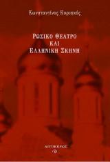 Ρωσικό θέατρο και ελληνική σκηνή