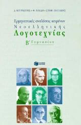 Ερμηνευτικές αναλύσεις κειμένων νεοελληνικής λογοτεχνίας για τη Β΄ γυμνασίου