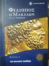 Φίλιππος ο Μακεδών (Παράρτημα Α)