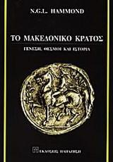 Το μακεδονικό κράτος