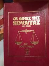 Οι δίκες της Χούντας - Δίκη Πολυτεχνείου, τόμος 2&3