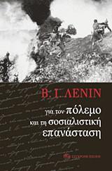 Για τον πόλεμο και τη σοσιαλιστική επανάσταση