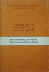 Τεχνική Οδηγία Τεχνικού Επιμελητηρίου Ελλάδος  2471/86