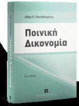 Ποινική δικονομία - 8η έκδοση