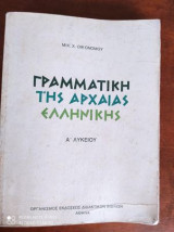 Γραμματική της αρχαίας ελληνικής  Α Λυκείου