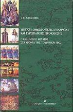 Μεταξύ οθωμανικής κυριαρχίας και ευρωπαϊκής πρόκλησης