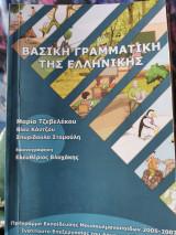 Βασική Γραμματική της Ελληνικής