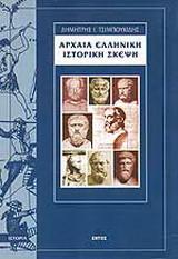 Αρχαία ελληνική ιστορική σκέψη
