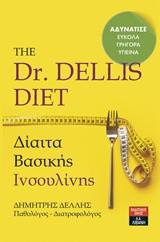 Δίαιτα Βασικής Ινσουλίνης The Dr. Dellis Diet
