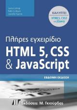 Πλήρες Εγχειρίδιο HTML 5, CSS και JavaScript, 7η Έκδοση