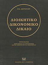 Διοικητικό δικονομικό δίκαιο