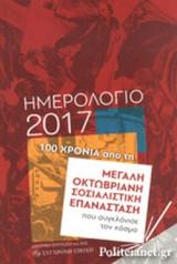 ΗΜΕΡΟΛΟΓΙΟ 2017