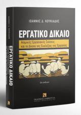 Εργατικό Δίκαιο - Ατομικές εργασιακές σχέσεις και το δίκαιο της ευελιξίας της εργασίας - 8η έκδοση