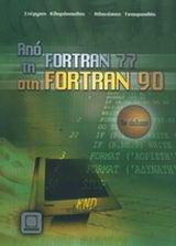 Από τη Fortran 77 στη Fortran 90