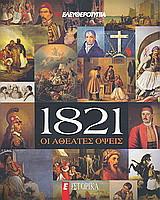 1821: Οι αθέατες όψεις