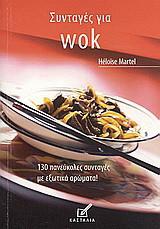 Συνταγές για wok