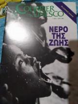 Περιοδικό courrier της unesco-Ιούλιος 1993