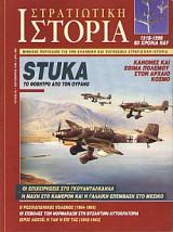 Στρατιωτική Ιστορία 25