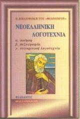 «Η βιβλιοθήκη του Φιλολόγου. Νεοελληνική Λογοτεχνία α. Ποίηση β. Πεζογραφία γ. Συγκριτική λογοτεχνία», Φιλόλογος, τχ. 95