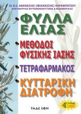 Φύλλα ελιάς, μέθοδοι φυσικής ίασης, υγεία, φροντίδα, διατροφή