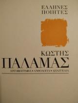 Έλληνες ποιητές Κωστής Παλαμάς