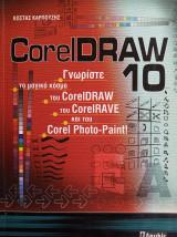 Corel Draw 10