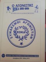 Ο αγωνιστής ΕΟΚΑ 1955-1959