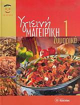 Υγιεινή μαγειρική 1