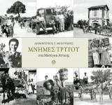 Μνήμες Τρύγου στα Μεσόγεια Αττικής