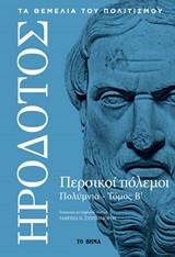 Πολυμνία - Βιβλίο Ζ' (τόμος Β')