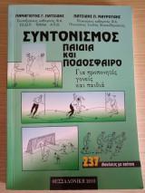 Συντονισμός Παιδιά και Ποδόσφαιρο