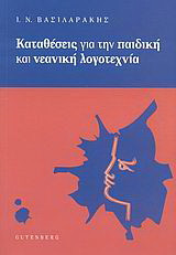 Καταθέσεις για την παιδική και νεανική λογοτεχνία