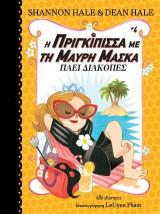 Η πριγκίπισσα με τη μαύρη μάσκα πάει διακοπές #4