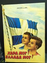 Χαρά μου Ελλάδα μου!