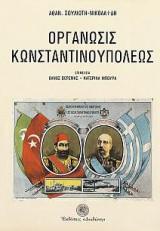 Οργάνωσις Κωνσταντινουπόλεως