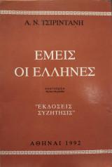 Εμείς οι 'Ελληνες, Α.Ν.Τσιριντάνη