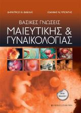 Βασικές γνώσεις Μαιευτικής και Γυναικολογίας (Γ' έκδοση)