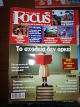 Focus Τεύχος 62