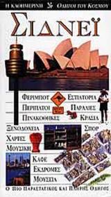 Σίδνεϋ