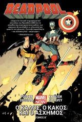 Deadpool Β' - Ο καλός, ο κακός και ο άσχημος