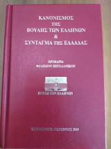 Κανονισμός της Βουλής των Ελλήνων και Σύνταγμα της Ελλάδας