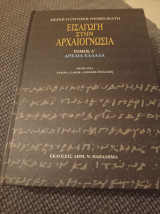Εισαγωγή στην Αρχαιογνωσία Τόμος Ά