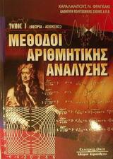 Μέθοδοι αριθμητικής ανάλυσης