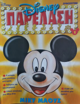 Disney Παρέλαση Τεύχος 1