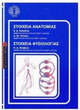 Στοιχεία Ανατομίας - Στοιχεία Φυσιολογίας