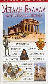 Μεγάλη Ελλάδα