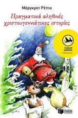 Πραγματικά αληθινές χριστουγεννιάτικες ιστορίες