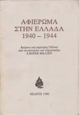 ΑΦΙΕΡΩΜΑ ΣΤΗΝ ΕΛΛΑΔΑ 1940-1944 Μιλλ.