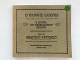 Ο Γιάννης Σιδέρης, η ιστορία του νεοελληνικού θεάτρου και το Θεατρικό Μουσείο
