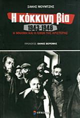 Η κόκκινη βία 1943-1946